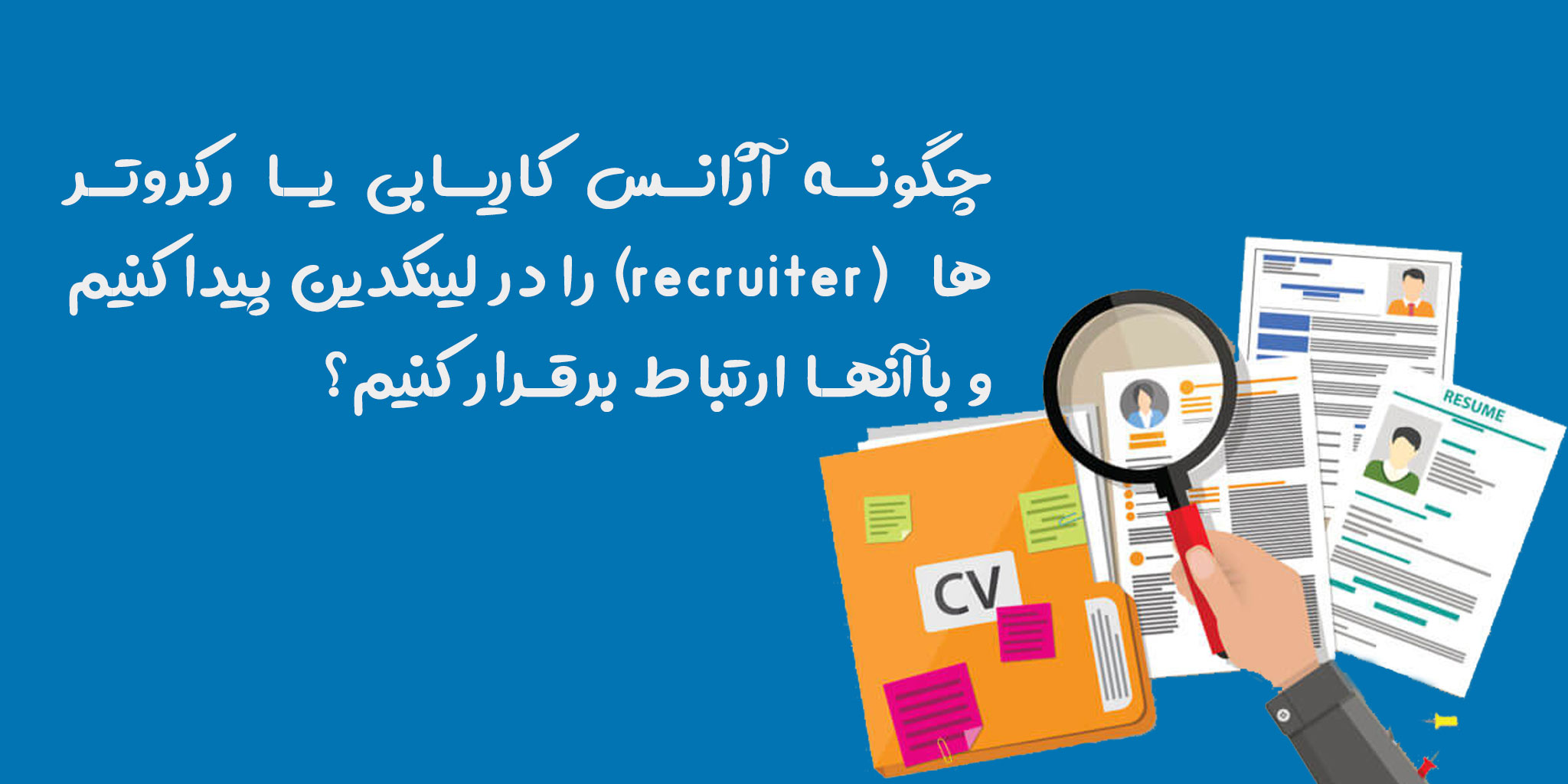 recruitment-agency